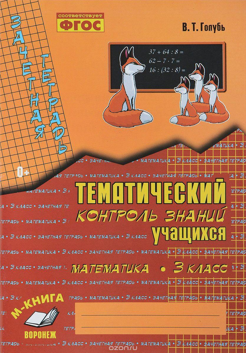 Голубь В.Т.. Математика. 3 класс. Тематический контроль знаний