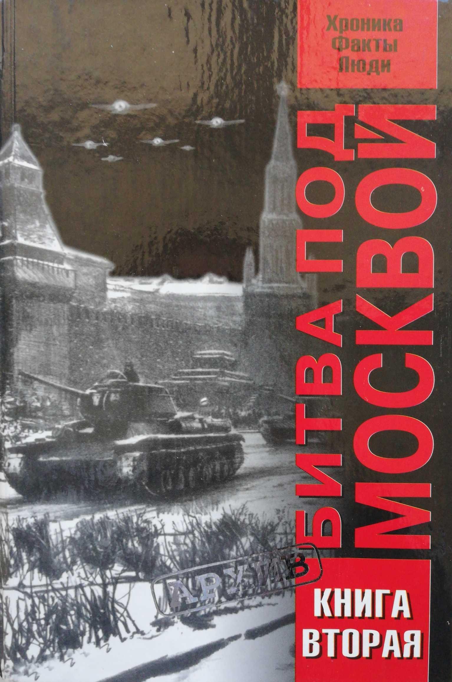 В. А Жилин Битва под Москвой. Хроника, факты, люди