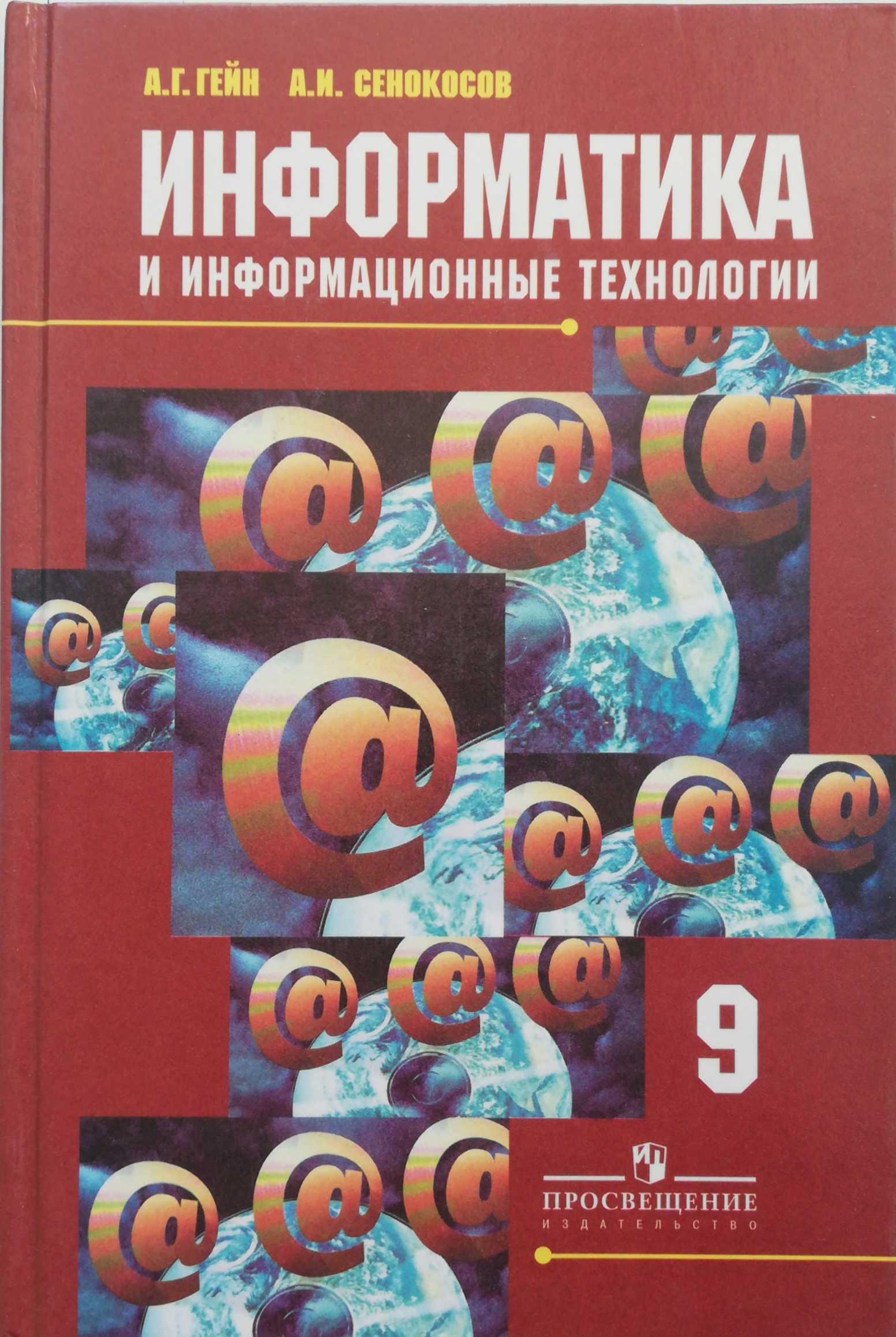 А. Г. Гейн, Н. А. Юнерман Информатика и информационные технологии. 9 класс