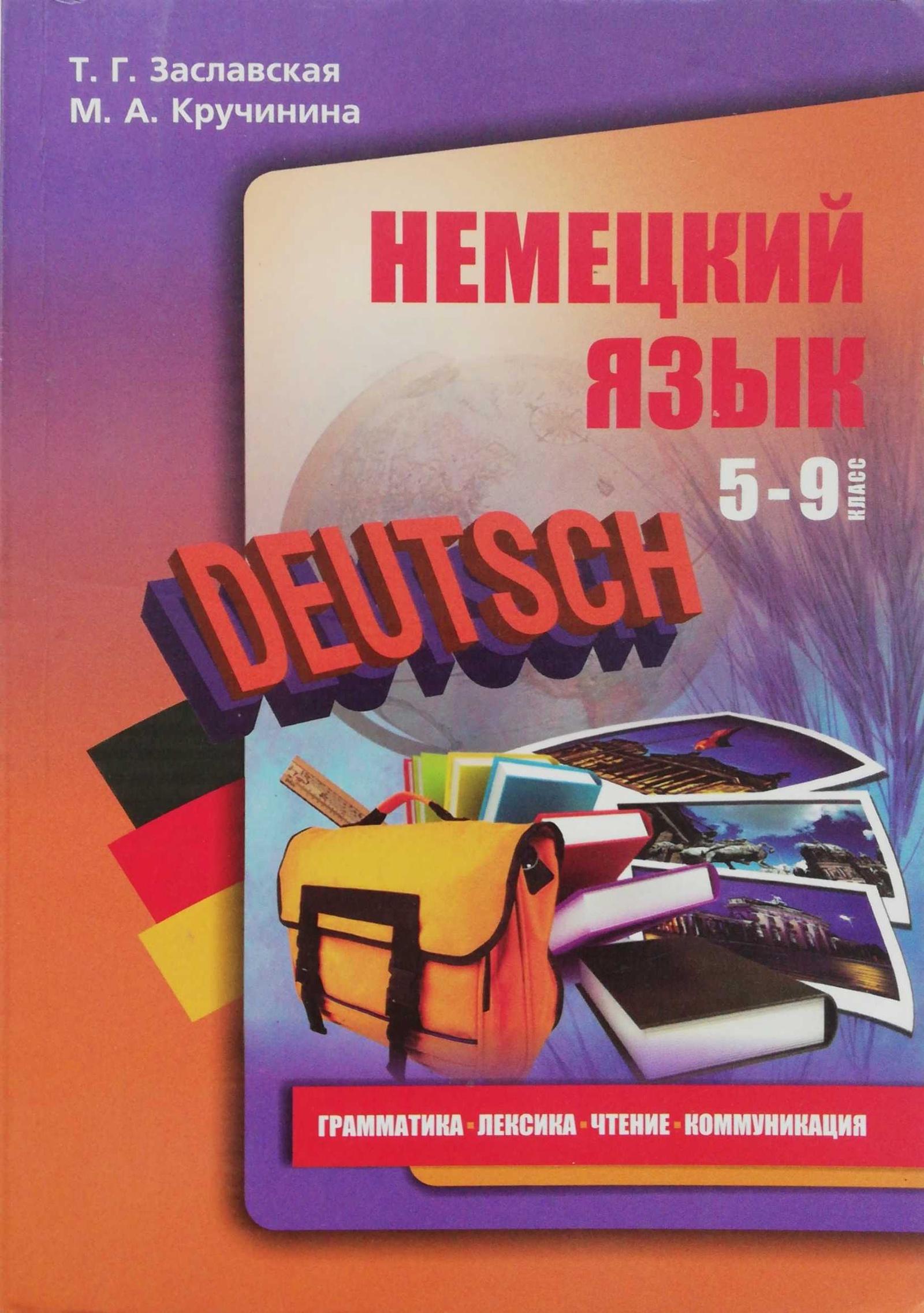 Т. Г. Заславская, М. А. Кручинина Немецкий язык : грамматика, лексика, чтение, коммуникация