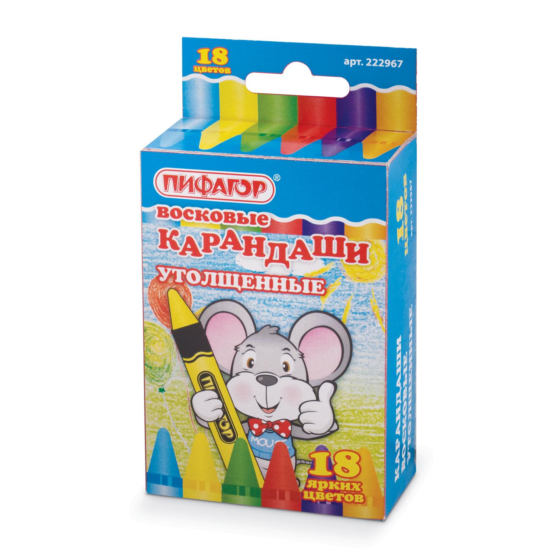 Мелки ПИФАГОР Восковые карандаши утолщенные 18 цветов карандаши восковые мелки пастель toii карандаши восковые цветные 12 цветов