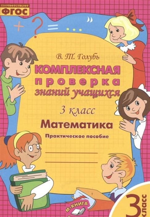 Голубь В.Т. Математика. 3 класс. Комплексная проверка знаний учащихся