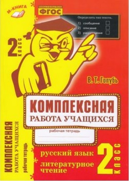 Голубь В.Т. Русский язык. Литературное чтение. 2 класс. Комплексная работа учащихся