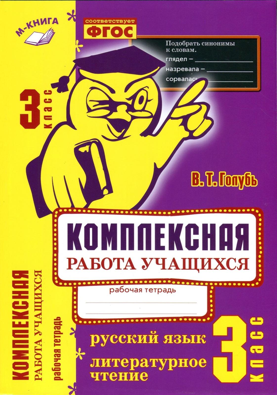 Голубь В.Т. Русский язык. Литературное чтение. 3 класс. Комплексная работа учащихся