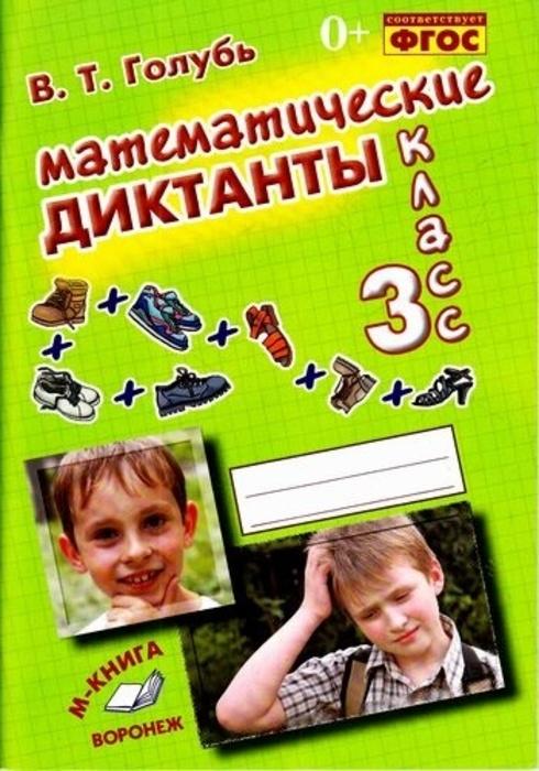 Голубь В.Т. Математические диктанты. 4 класс