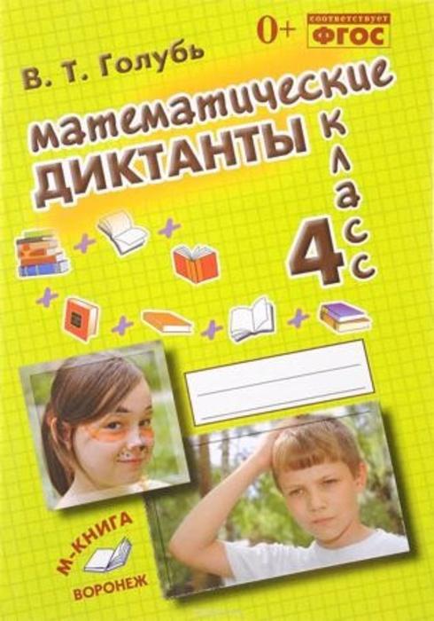 Голубь В.Т. Математические диктанты. 3 класс