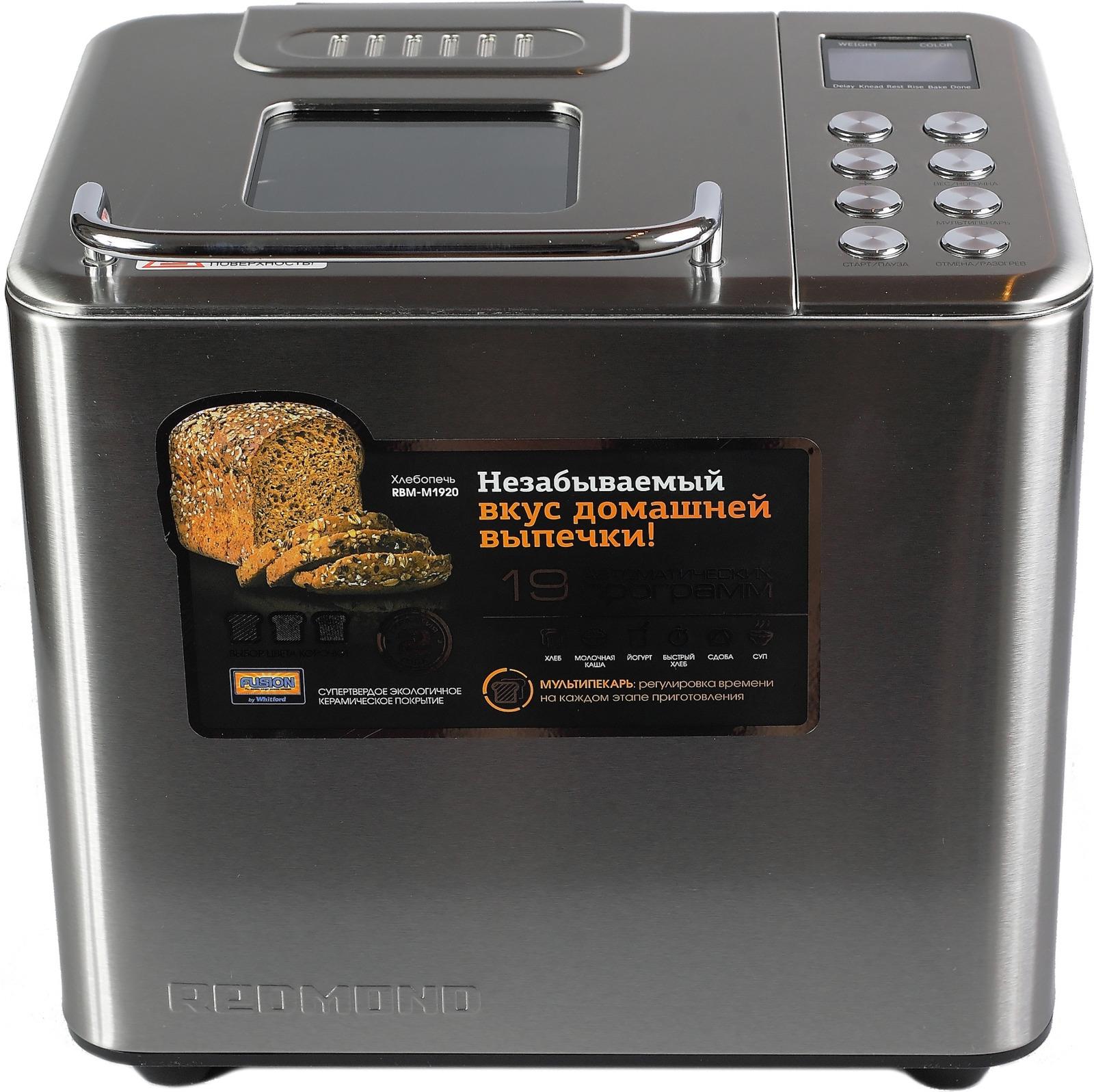 Хлебопечь Redmond RBM-M1920, серебристый