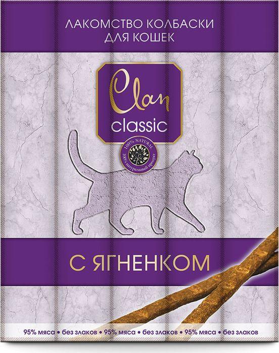 Лакомство Clan Classic, для кошек, с ягненком, 5 шт по 5 г