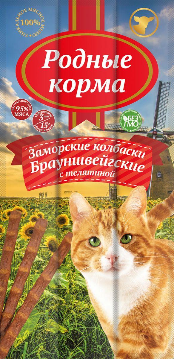 Лакомство Родные корма Заморские колбаски Брауншвейгские с телятиной, для кошек, 17 г