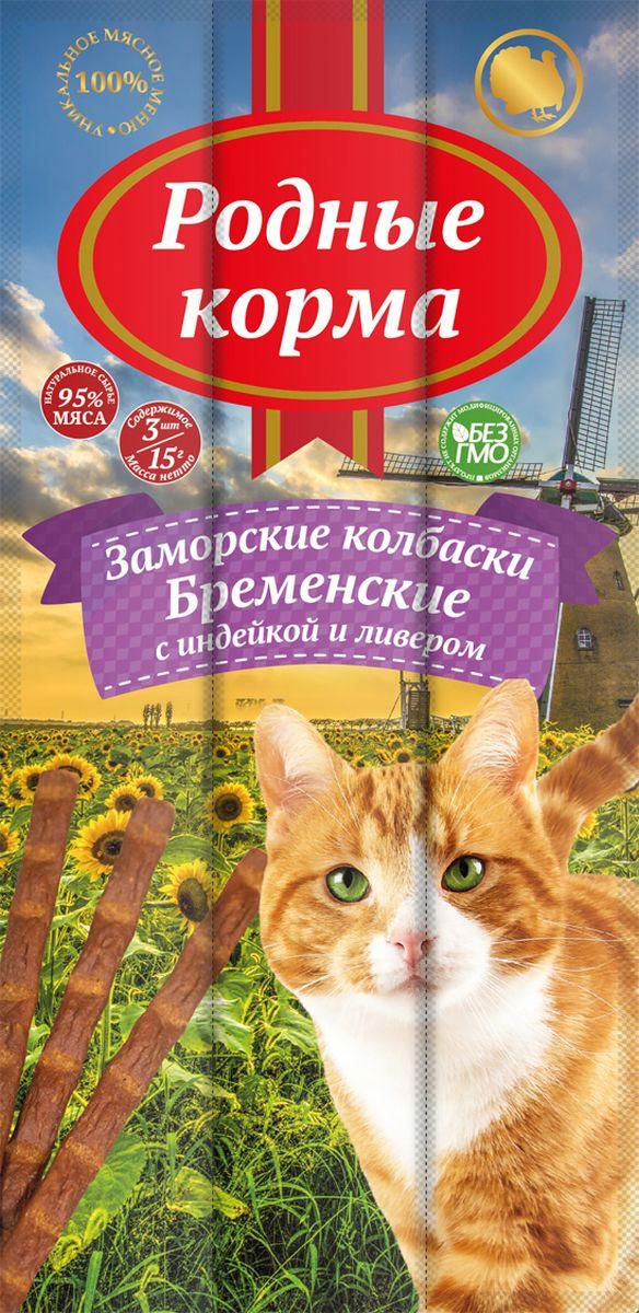 Лакомство Родные корма Заморские колбаски Бременские с индейкой с ливером, для кошек, 17 г