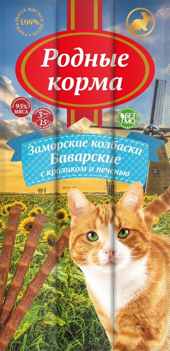 Лакомство Родные корма Заморские колбаски Баварские с кроликом и печенью, для кошек, 17 г