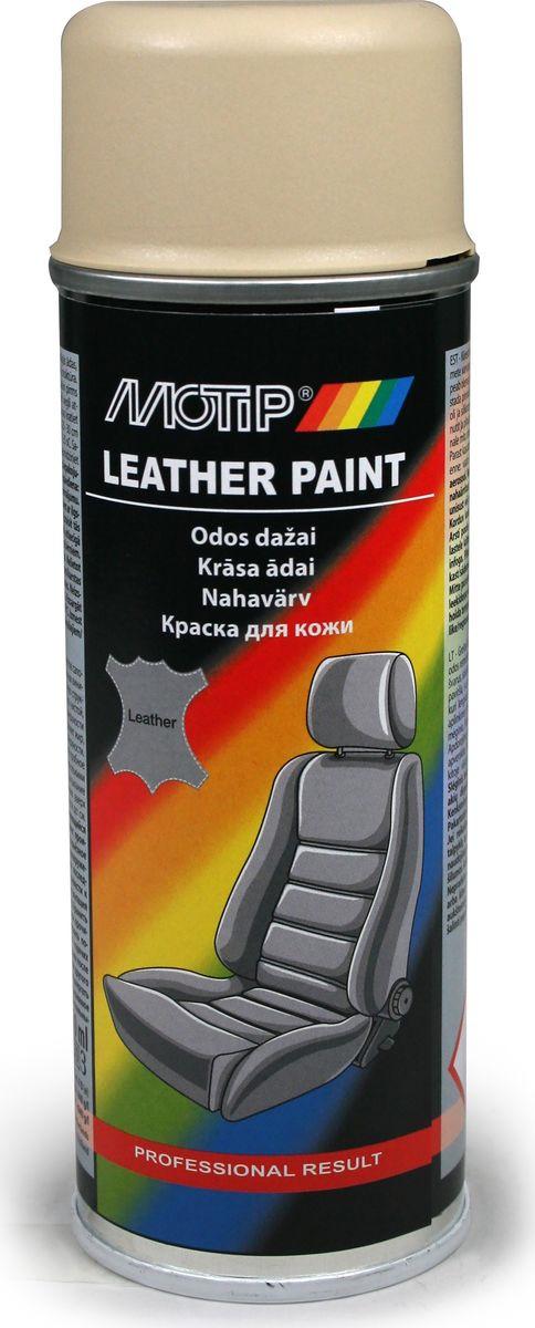 Эмаль для кожи Motip, 04234BS, бежевый, 0,2 л краска для кожи салона автомобиля