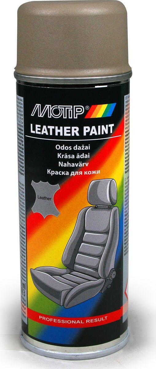 Эмаль для кожи Motip, 04231BS, бежево-серый, 0,2 л краска для кожи салона автомобиля