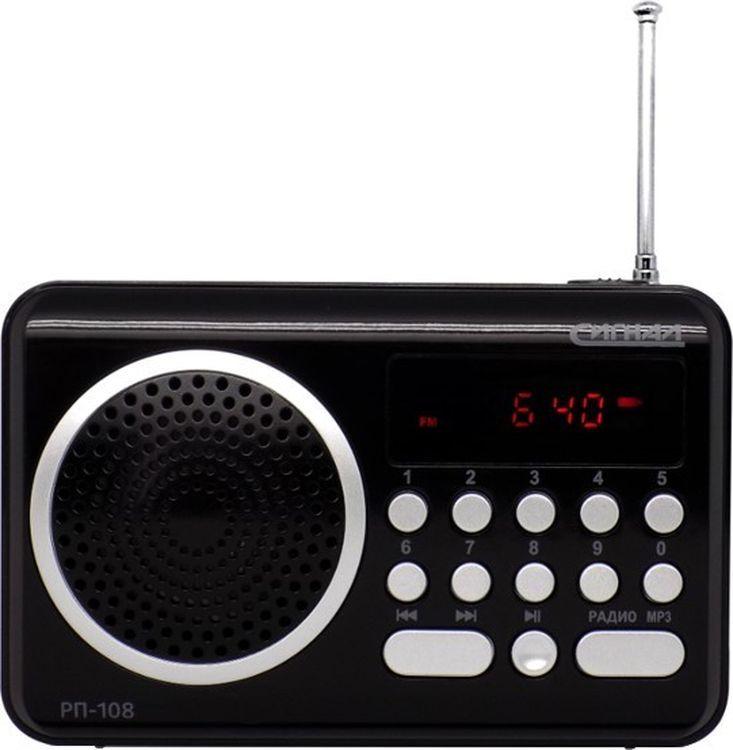 Радиоприемник портативный Сигнал РП-108, черный