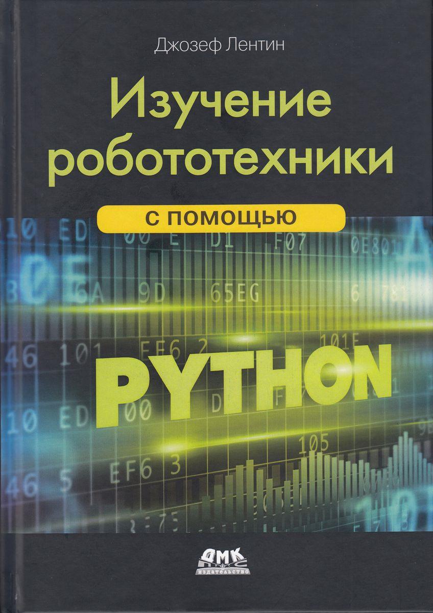 Лентин Д.. Изучение робототехники с помощью Python