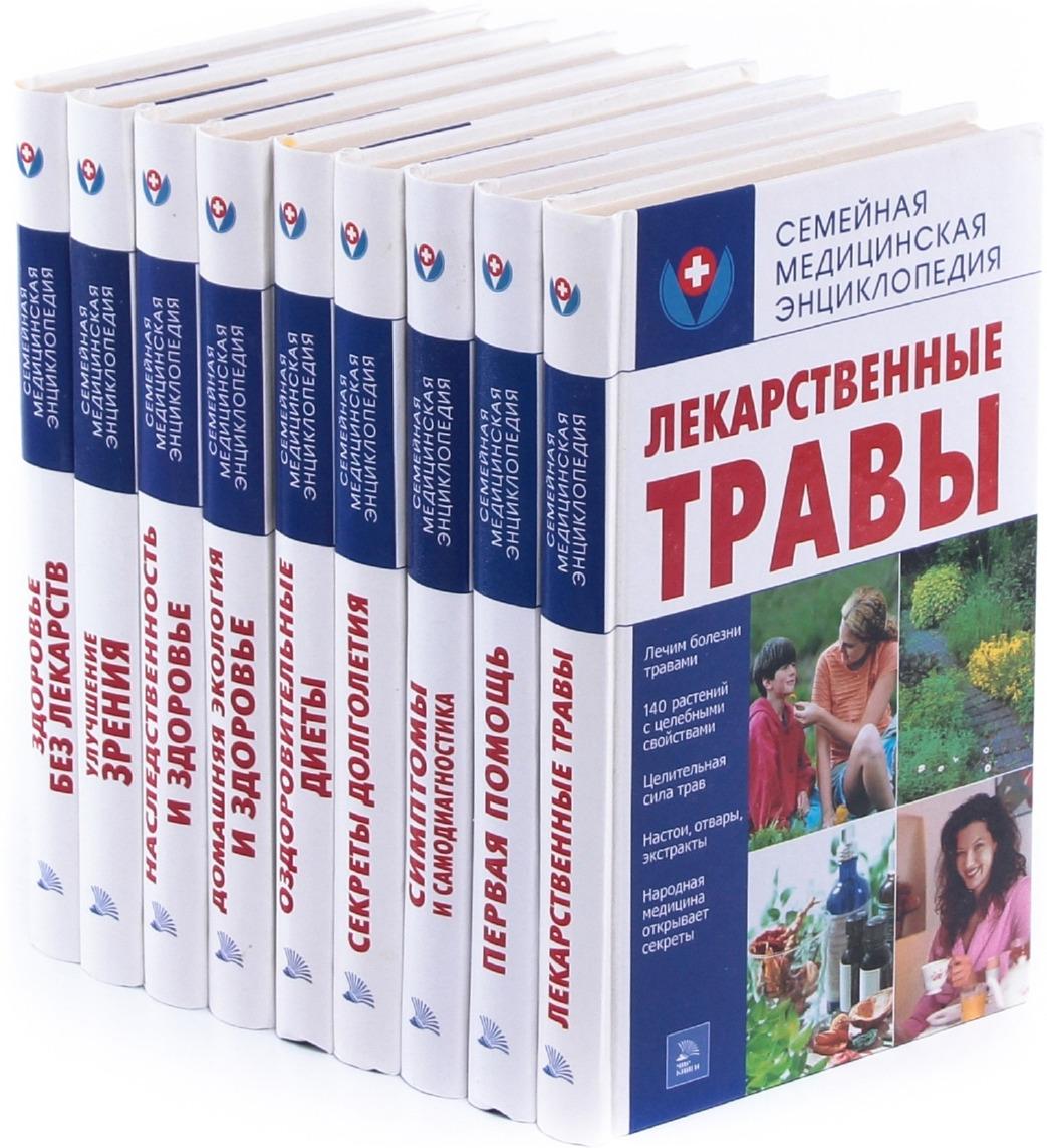 Семейная медицинская энциклопедия (комплект из 9 книг)