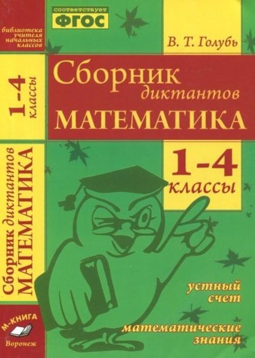 Голубь В.Т. Сборник диктантов. 1-4 класс. Математика