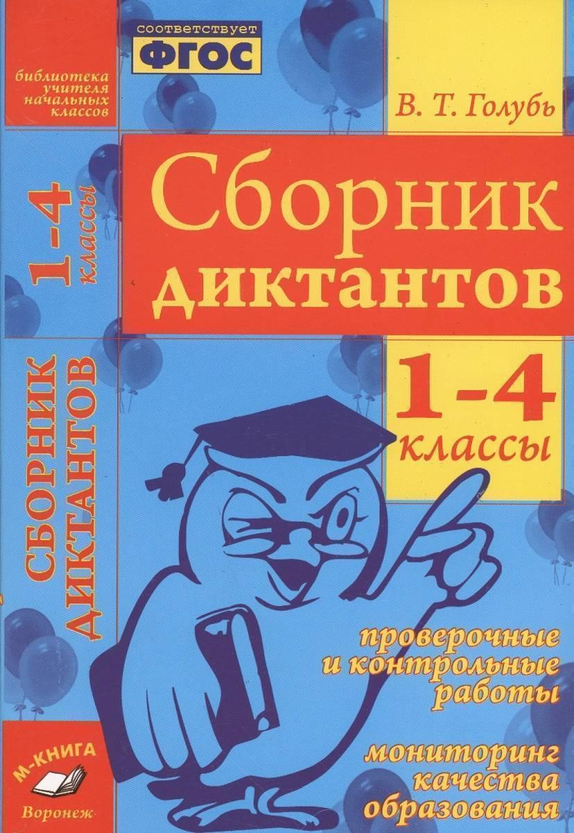 Голубь В.Т. Сборник диктантов. 1-4 классы. Проверочные и контрольные работы. Мониторинг качества образования.
