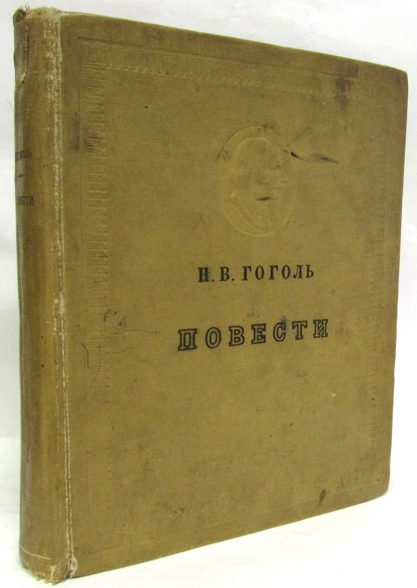 Н. В. Гоголь. Сочинения в трех томах. Том 1. Повести