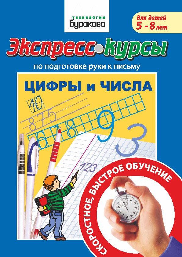 Обучающая игра Подготовка руки к письму Цифры и числа