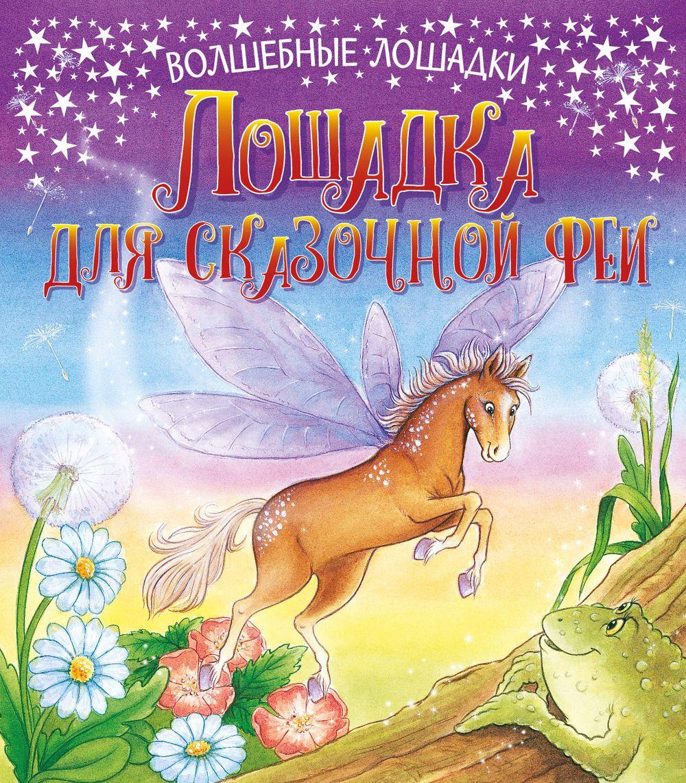 Волшебные лошадки. Лошадка для феи