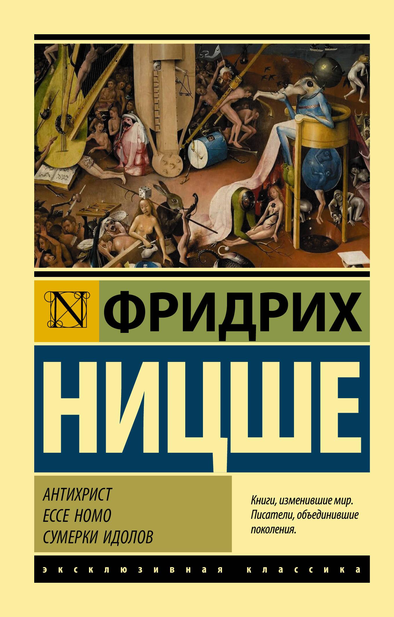 Фридрих Ницше Антихрист. Ecce Homo. Сумерки идолов