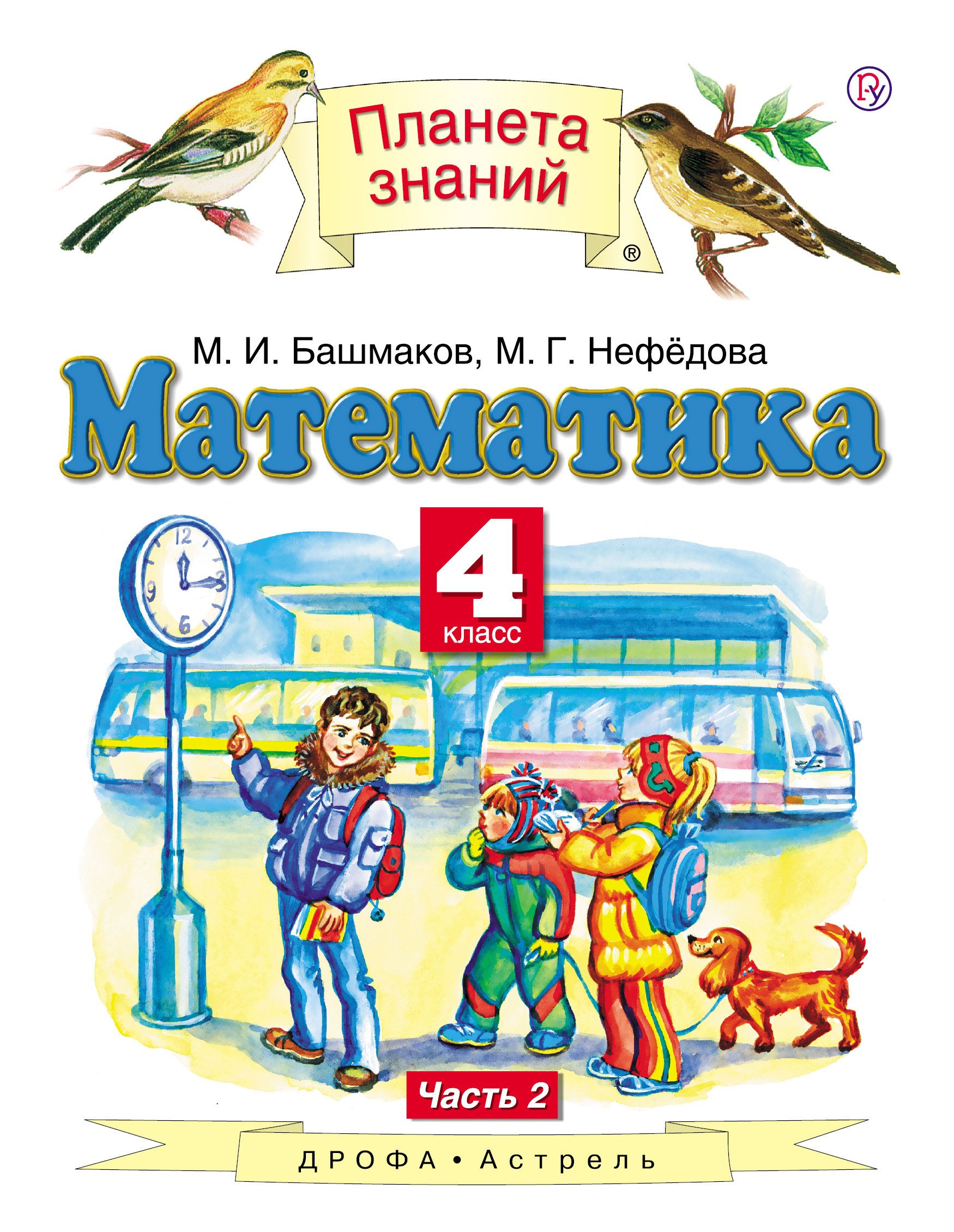 Башмаков Марк Иванович; Нефедова М. Г. Математика. 4 класс. Учебник в 2 частях. Часть 2 башмаков м нефедова м математика 4 класс учебник часть 2 фгос