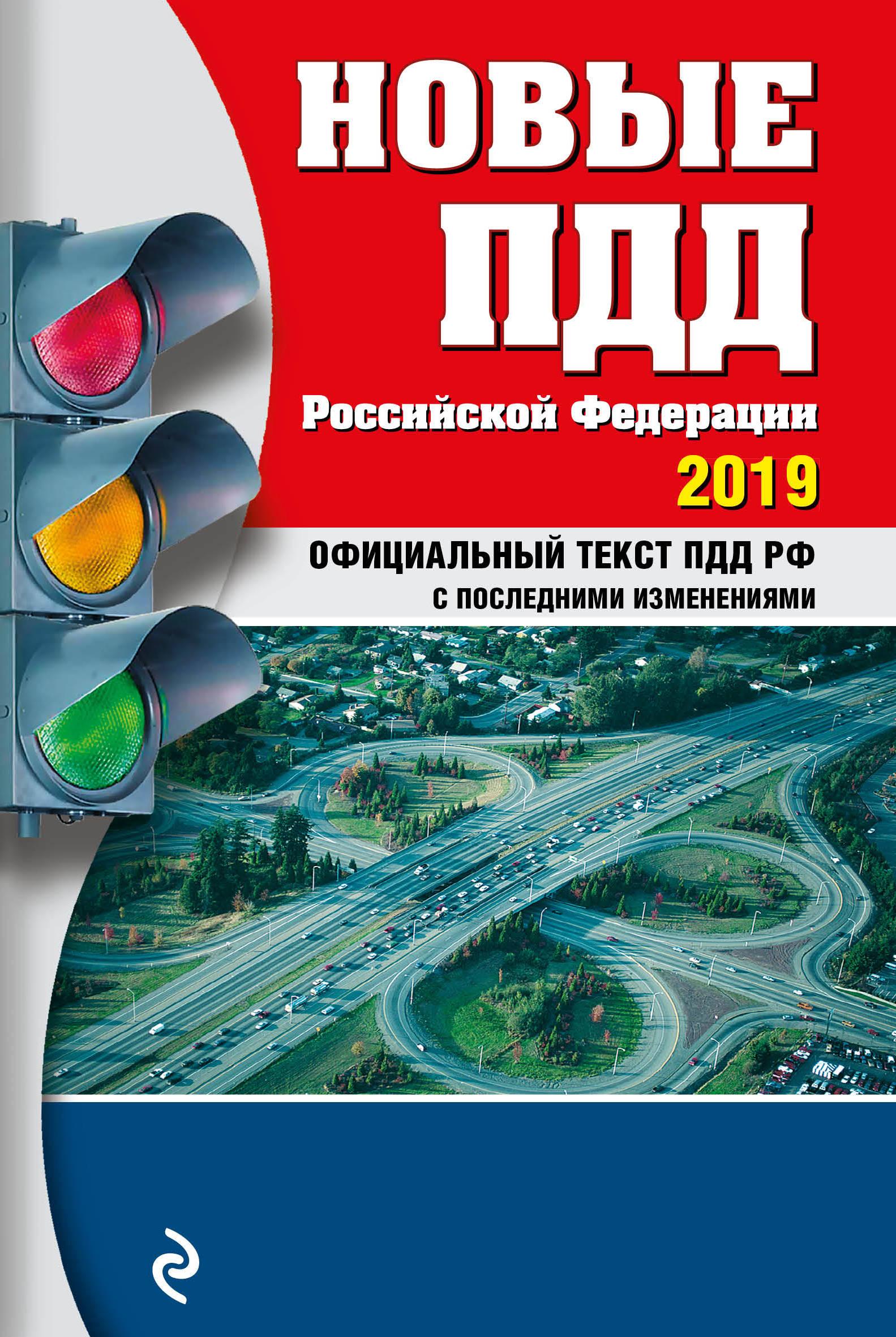 Новые ПДД РФ с изм. и доп. на 2019 год