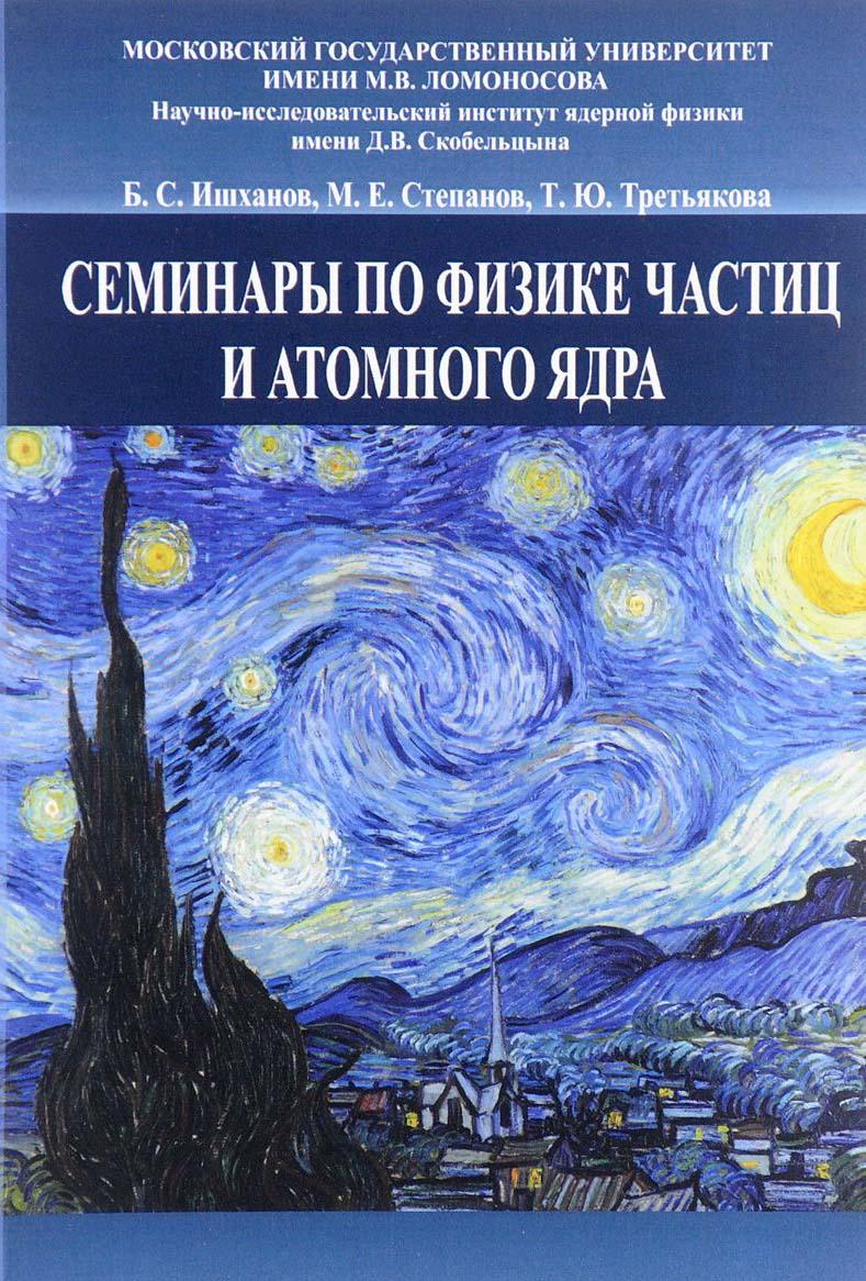 Ишханов Борис Саркисович Семинары по физике частиц и атомного ядра