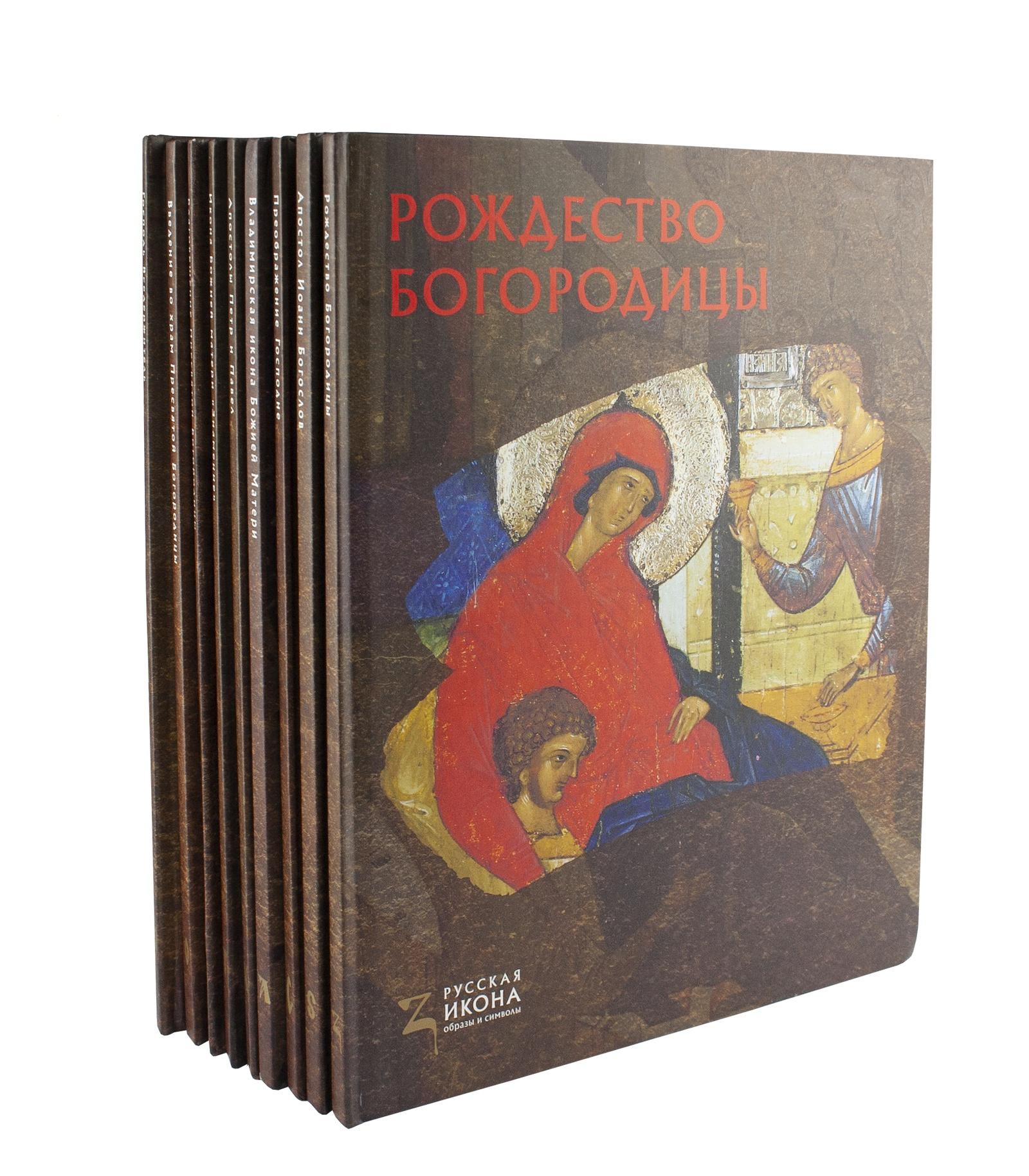 Русская икона (комплект из 9 книг) н пивоварова икона божией матери знамение
