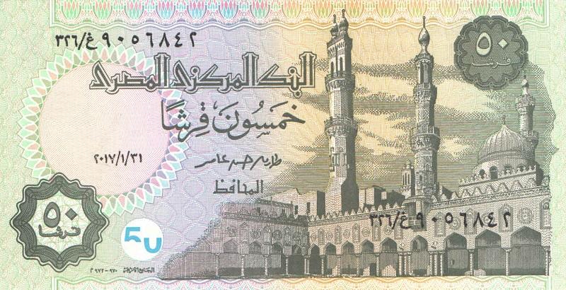 Банкнота номиналом 50 пиастров. Египет. 2017 год