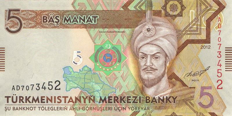 Банкнота номиналом 5 манат. Туркменистан. 2012 год банкнота номиналом 1 манат туркменистан 1993 год