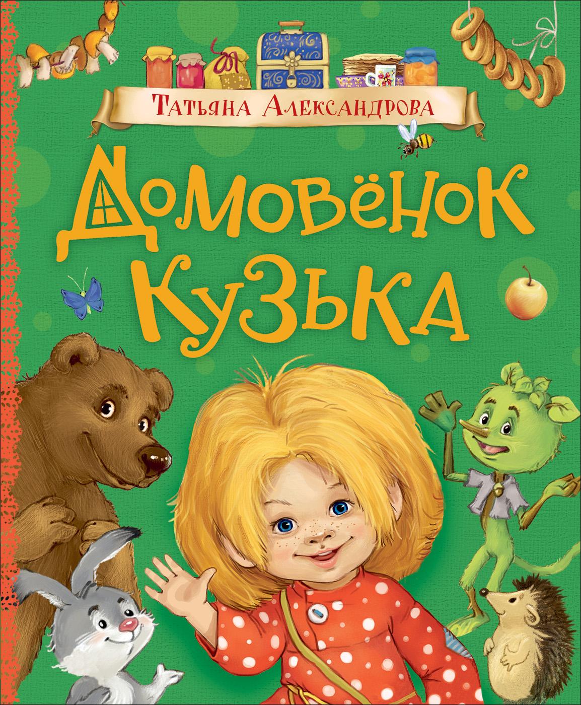 Александрова Татьяна Т. Домовенок Кузька (Любимые детские писатели)