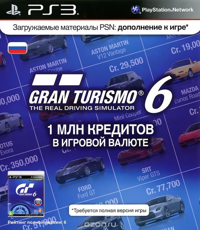 Gran Turismo 6. Игровая валюта (дополнение). Карта оплаты 1 млн. кредитов (PS3) playstation store пополнение бумажника карта оплаты 2500 рублей