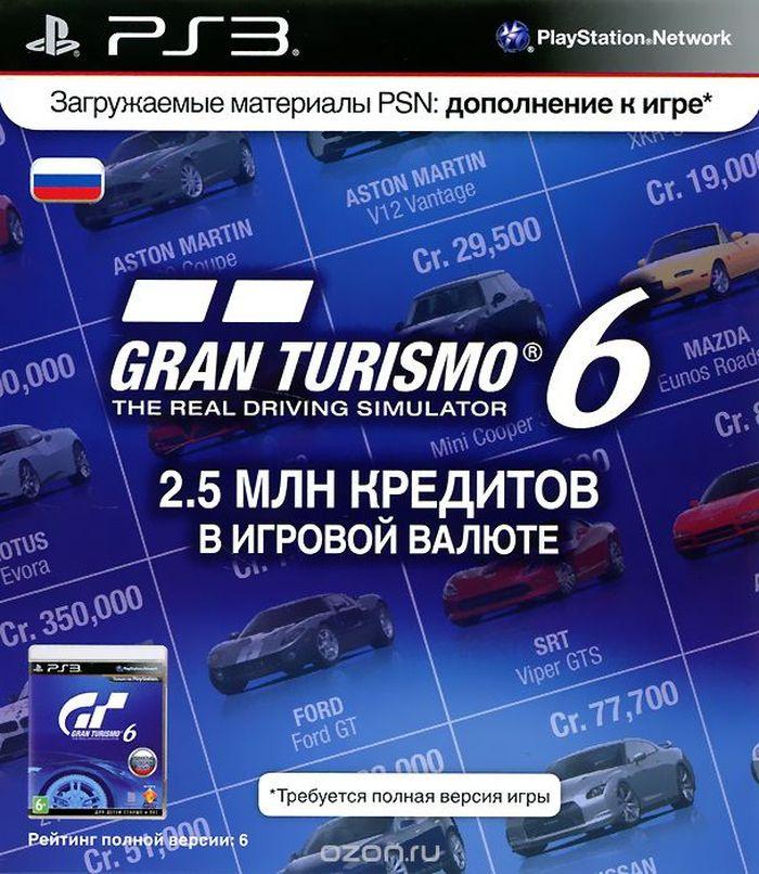 Gran Turismo 6. Игровая валюта (дополнение). Карта оплаты 2,5 млн. кредитов (PS3) playstation store пополнение бумажника карта оплаты 2500 рублей