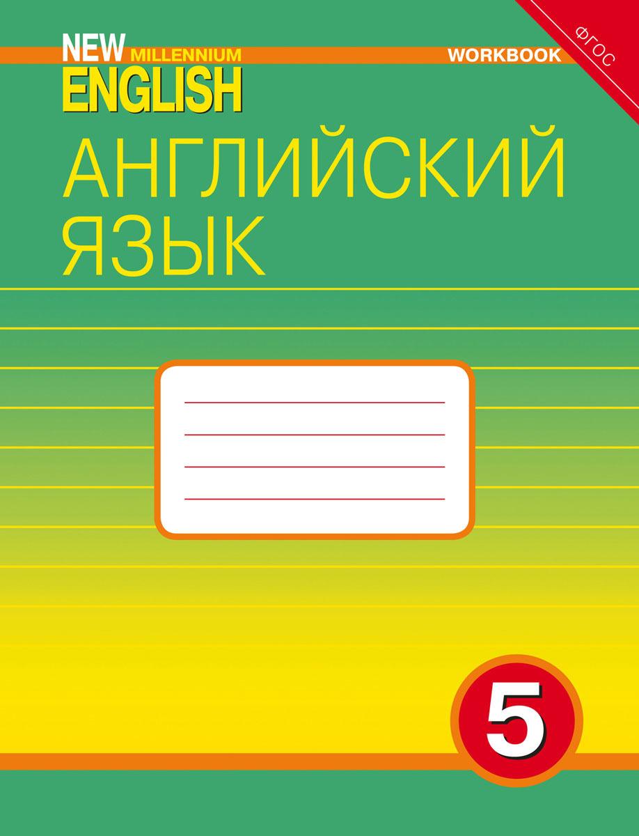 New Millennium English 5. Workbook / Английский язык. 5 класс. Рабочая тетрадь