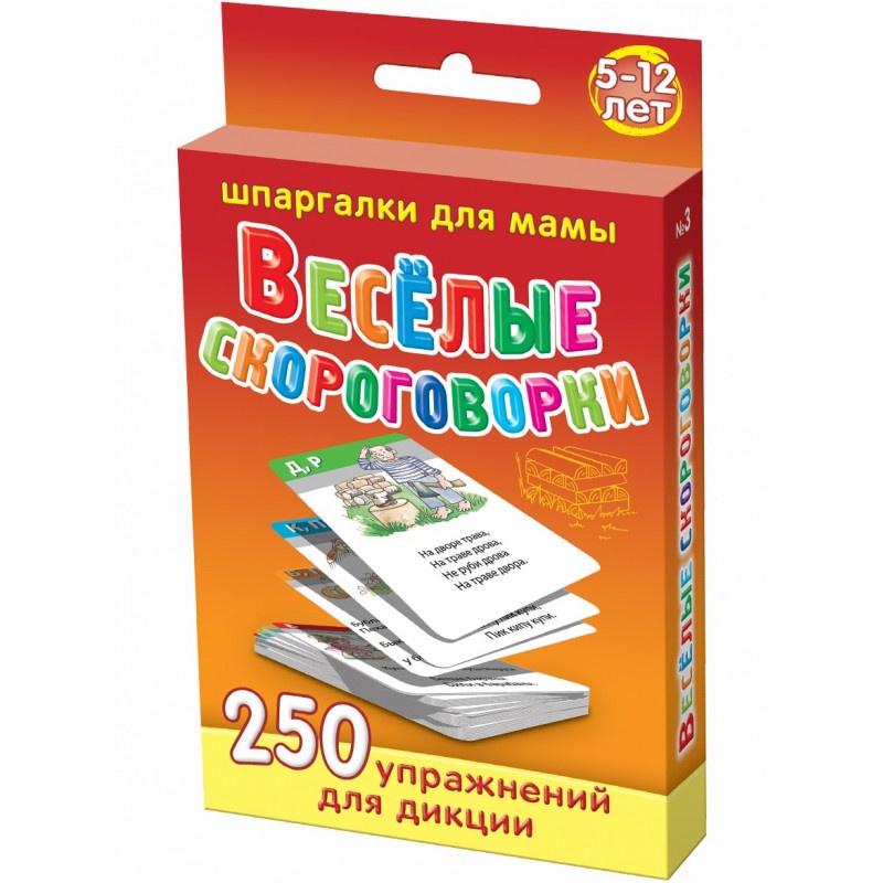 Обучающая игра Шпаргалки для мамы Веселые скороговорки 5-12 лет набор карточек для детей в дорогу развивающие обучающие карточки развивающие обучающие игры