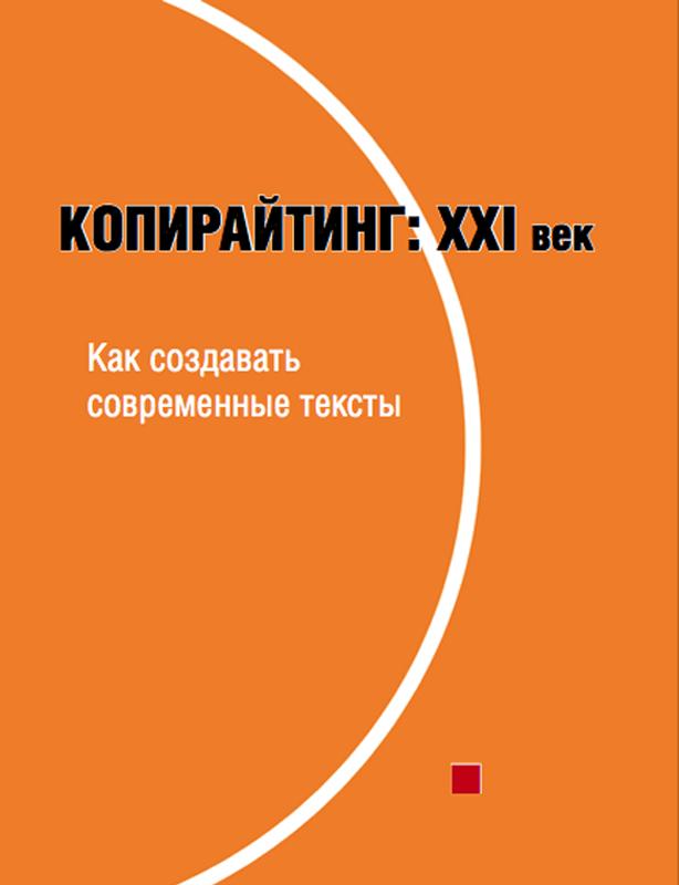 Назайкин Александр Николаевич Копирайтинг: XXI век. Как создавать современные тексты