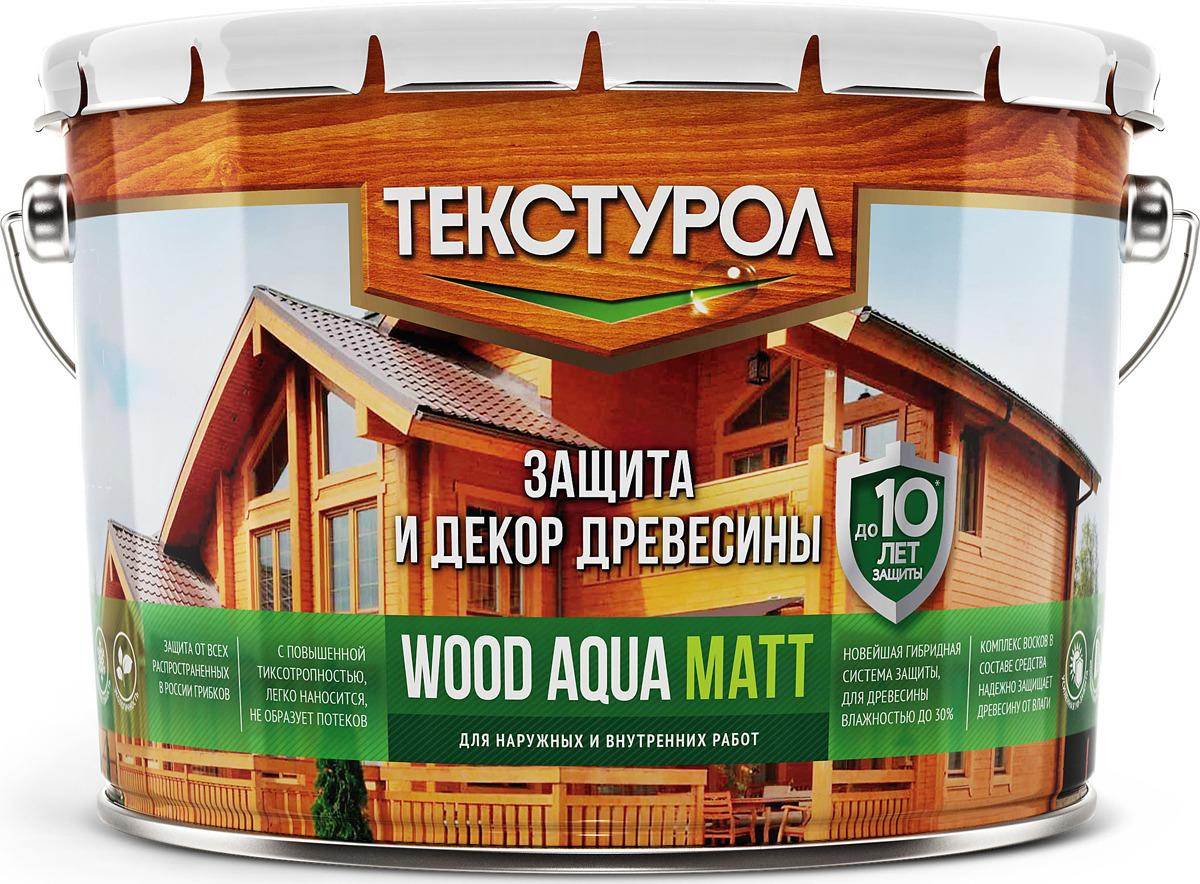 Пропитка Текстурол Wood Aqua Matt, тик, 10 л4603292026046Средство водно-дисперсионное транспарентное для защиты древесины - экологичная водоотталкивающая пропитка на основе гибридной алкидно-акриловой дисперсии. Образует водо- и грязеотталкивающее лессирующее покрытие, стойкое к атмосферным воздействиям. Продукт экологически безопасен, имеет слабый запах. Воск, входящий в состав средства, надежно защищает древесину от влаги. Допускается нанесение на древесину влажностью до 30%. Благодаря повышенной тиксотропии, средство отлично удерживается на кисти, не разбрызгивается при работе, легко наносится, не образует потёков. Выпускается в готовых цветах и в базах под колеровку – белой и бесцветной.