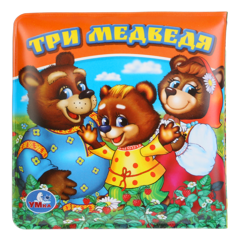 три медведя сказка картинки на прозрачном фоне радиостанции выбор странам