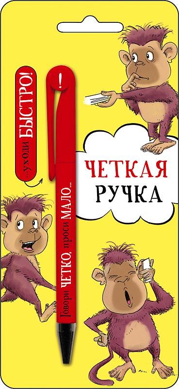 Подарочный набор: открытка и ручка Четкая ручка ручка rr001 rr001 rr002