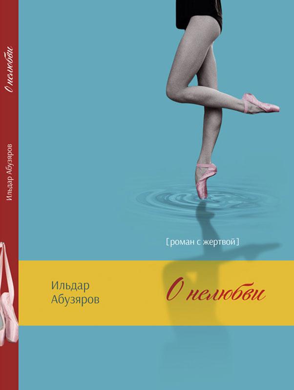 купить Ильдар Абузяров О нелюбви по цене 320 рублей