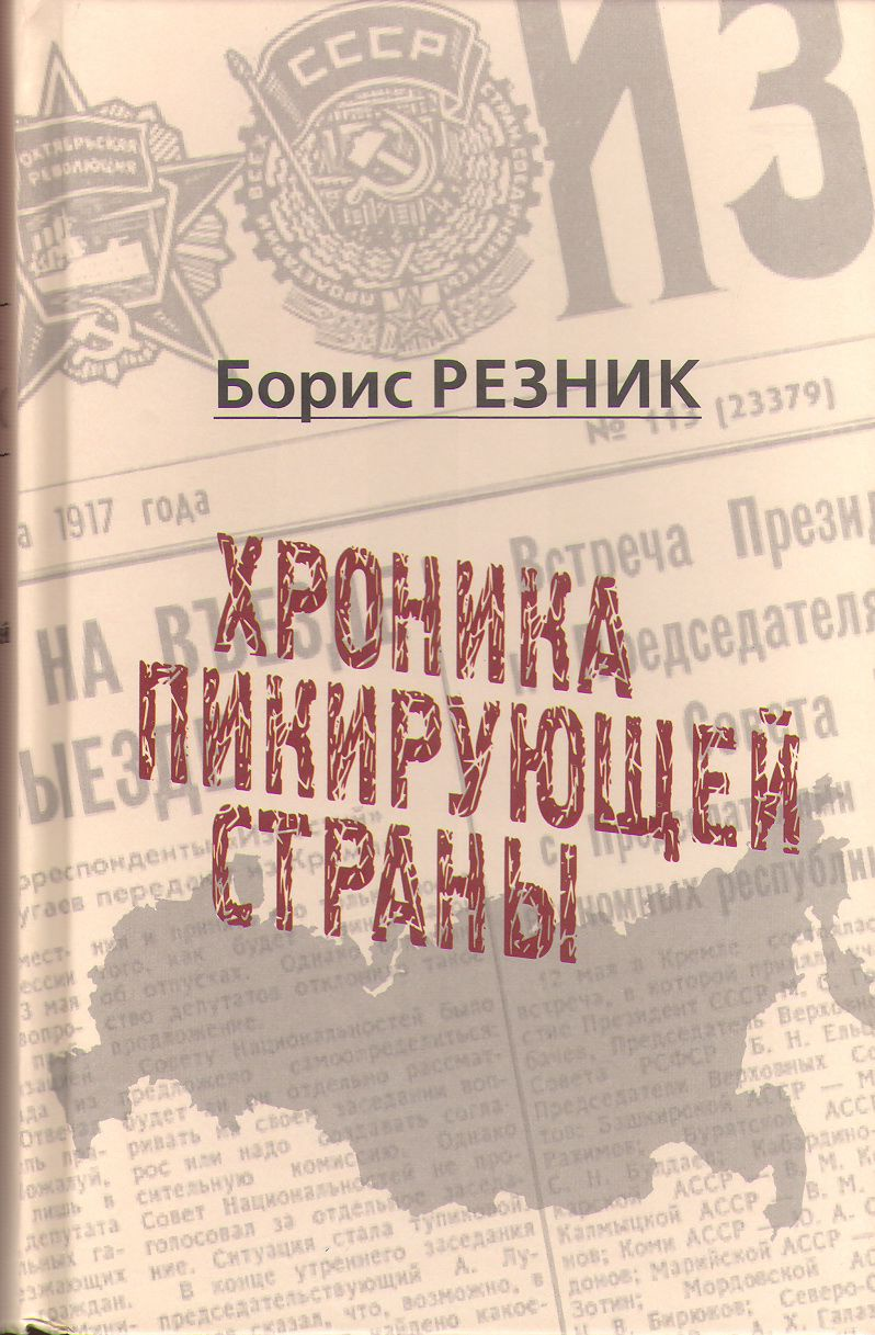 Резник Б. Хроника пикирующей страны.