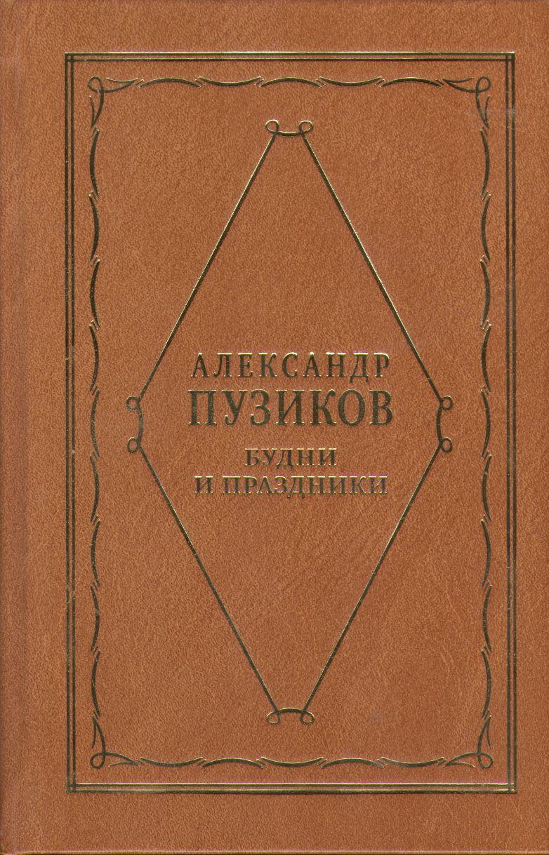 Пузиков А. Будни и праздники. Из записок главного редактора.