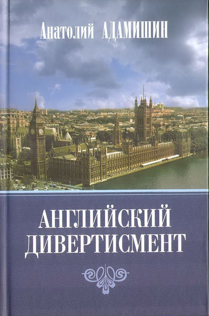 Адамишин А. Английский дивертисмент. Заметки (с комментариями) посла России в Лондоне. 1994 - 1997 гг.