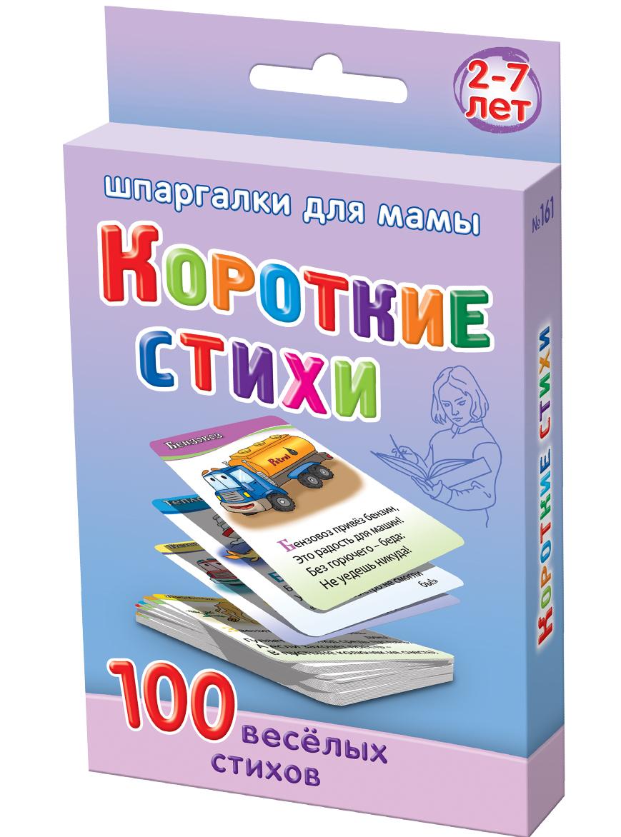 Обучающая игра Шпаргалки для мамы Короткие стихи 2-7 лет набор карточек для детей в дорогу развивающие обучающие карточки 100 любимых стихов для малышей