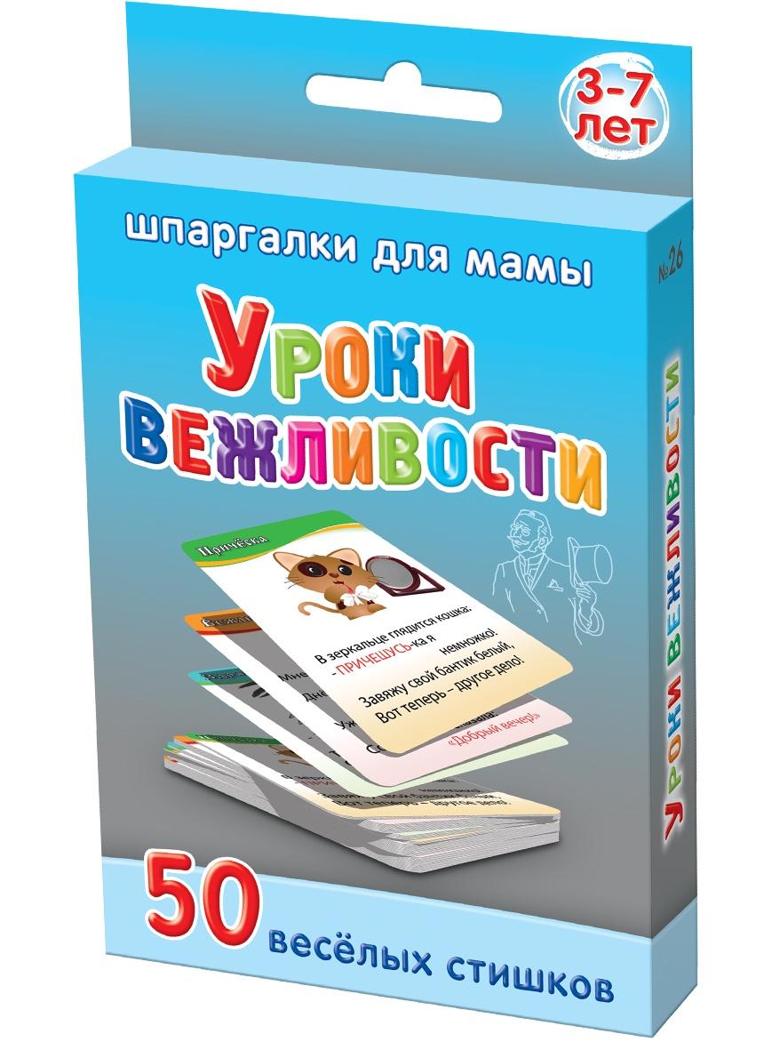 Обучающая игра Шпаргалки для мамы Уроки вежливости 3-7 лет набор карточек для детей в дорогу развивающие обучающие карточки футболка с полной запечаткой для мальчиков printio локомотив