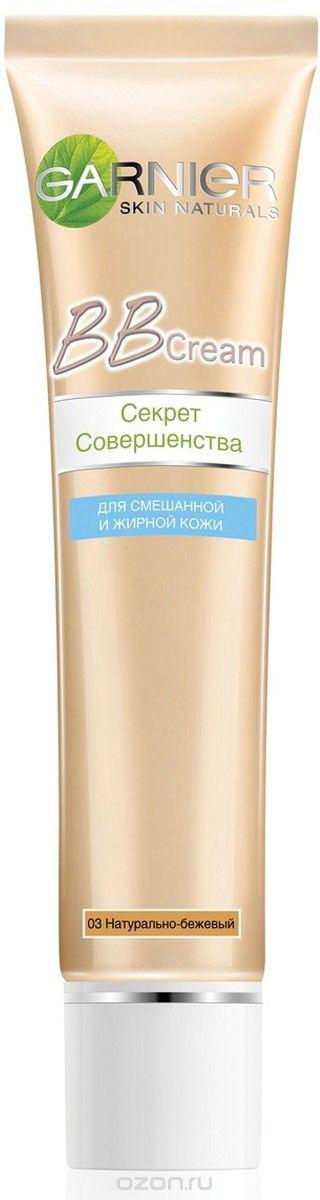 Garnier ВВ Крем Секрет Совершенства, натурально-бежевый, SPF 20, для смешанной и жирной кожи 40 мл bbкрем для жирной кожи секрет совершенства натуральный 40мл garnier bbкремы