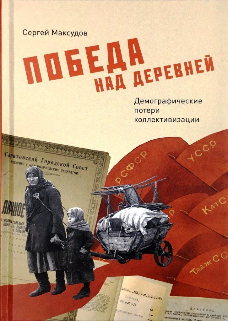 Сергей Максудов Победа над деревней. Демографические потери коллективизации