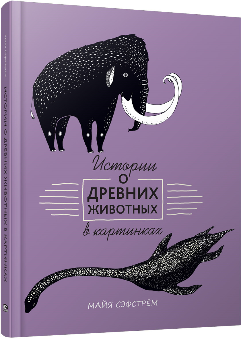 История о животных в картинках
